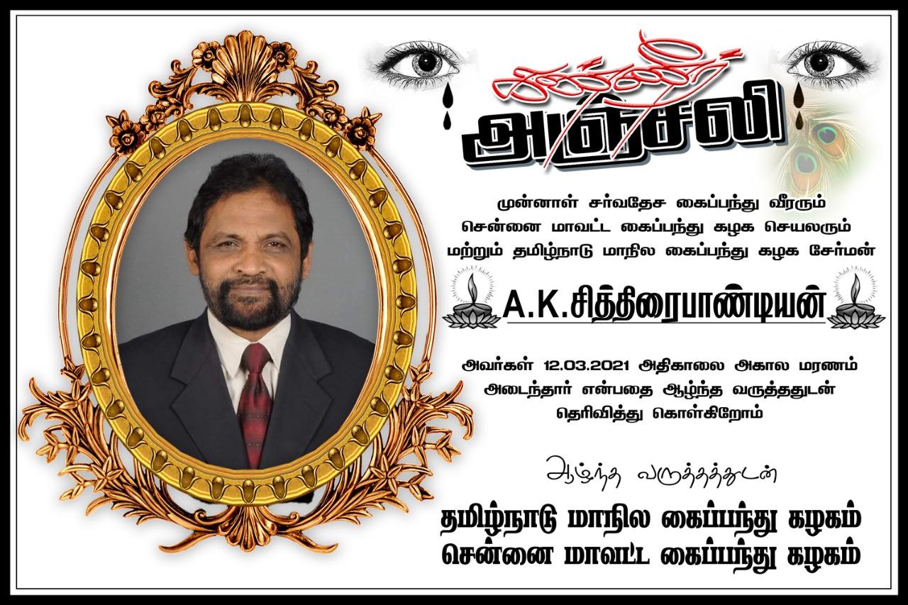 Remembering A.K.Chitriaipandian Sir